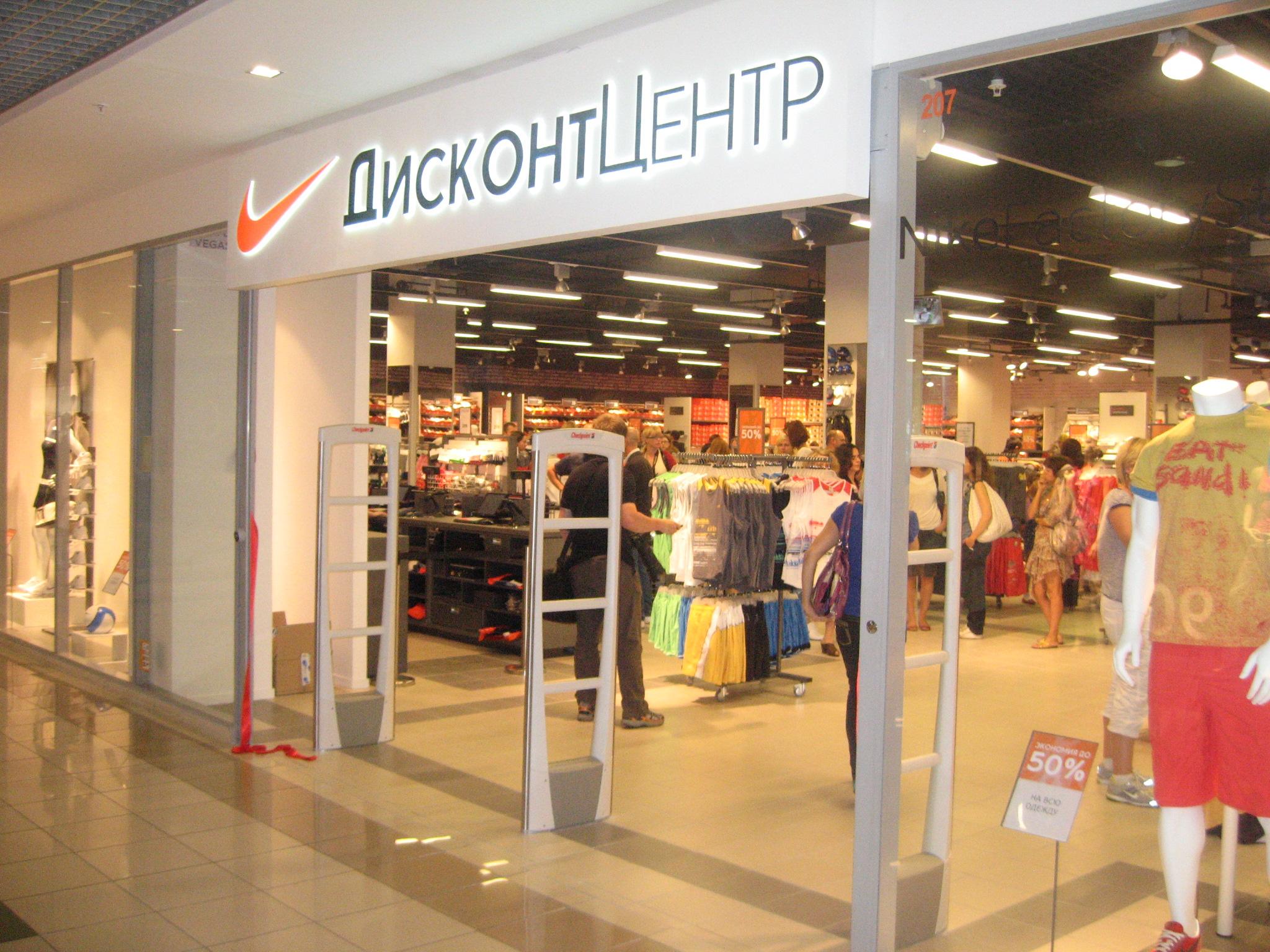Магазины Дисконт Сумок В Москве